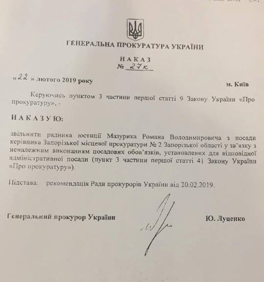 В Запорожье уволили руководителя местной прокуратуры – СМИ