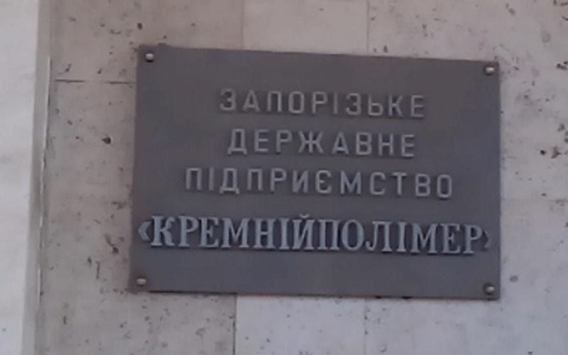 """В Запорожье для дезактивации хлора на """"Кремнийполимере"""" нужно 70 тысяч гривен"""