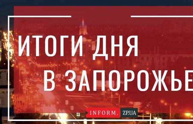 Первый случай заражения коронавирусом в Укрине и строительство мостов в марте: итоги 3-го марта в Запорожье