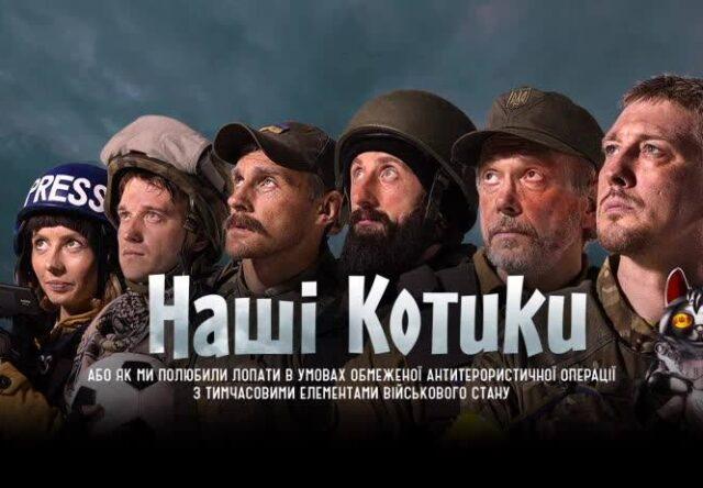 Реклама украинской военной комедии Наші котики довела до истерики Владимира Жириновского