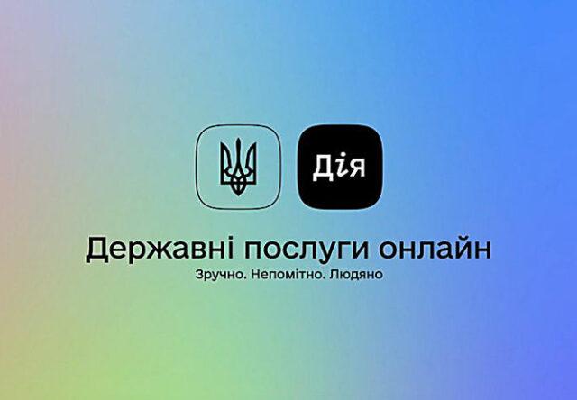 """За 4 дня приложение """"Дія"""" скачали больше 1 млн украинцев"""