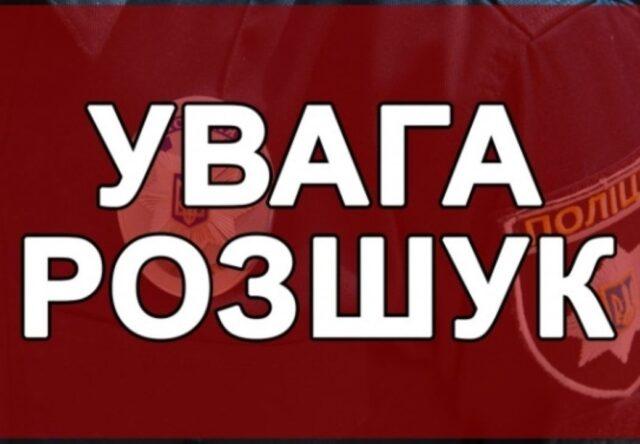 politsiya-razyskivaet-bez-vesti-propavshuyu-nesovershennoletnyuyu-devushku