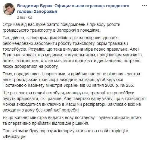 Zaporozhskiy mer Buryak otkazalsya ostanavlivat' obshchestvennyy transport vo vremya karantina nesmotrya na resheniye Kabmina