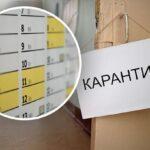 Kabinet ministrov ofitsial'no prodlil karantin po vsey Ukraine do 11 maya