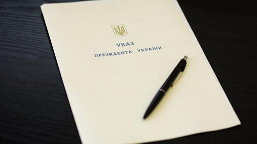 Зеленский подписал указ о назначений четырех судей в Запорожской области