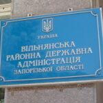 Зеленский восстановил на должности главу Вольнянской РГА