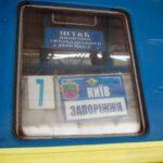 """Поезд """"Киев-Запорожье"""" задерживается на 4 часа из-за аварии на колеи"""
