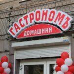 Домашняя кухня в Запорожье: преимущества перед фаст-фудом