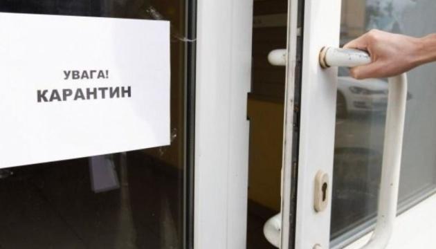 В Запорожской области карантин продлили в нескольких детсадах и школах