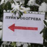 На территории Запорожья работают 12 пунктов обогрева