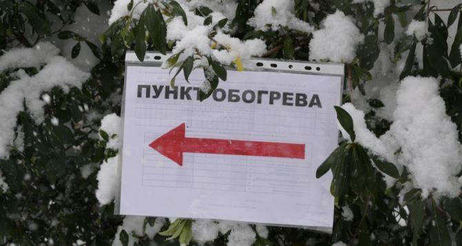 В Запорожской области продолжают работать пункты обогрева