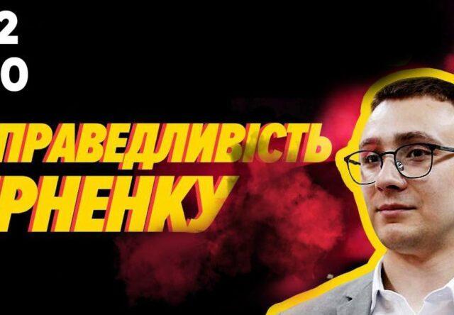 В Запорожье прошла акция в поддержку Стерненко