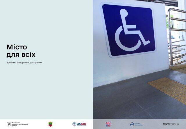 Для людей с инвалидностью презентуют сервис с объектами доступности