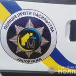В Запорожской области больше патрулей будет реагировать на вызовы о домашнем насилии