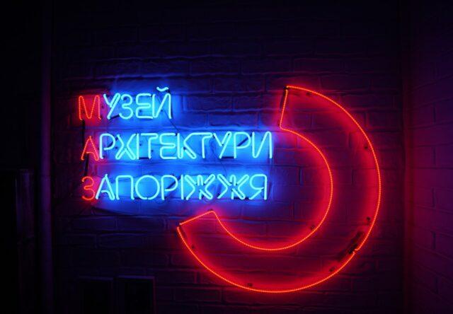 Запоріжжя Музей архітектури екскурсія