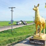 Запоріжжя Кирилівка ремонт дорога
