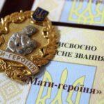 """В Запорожье звание """"Мать-героиня"""" получила 21 женщина"""