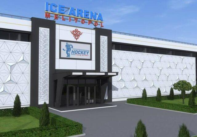 Ледовая арена в Мелитополе