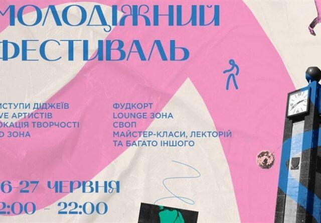 Диджеи и мастер-классы - молодежный фестиваль в Запорожье