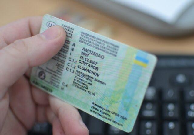 Запорожье водительские права