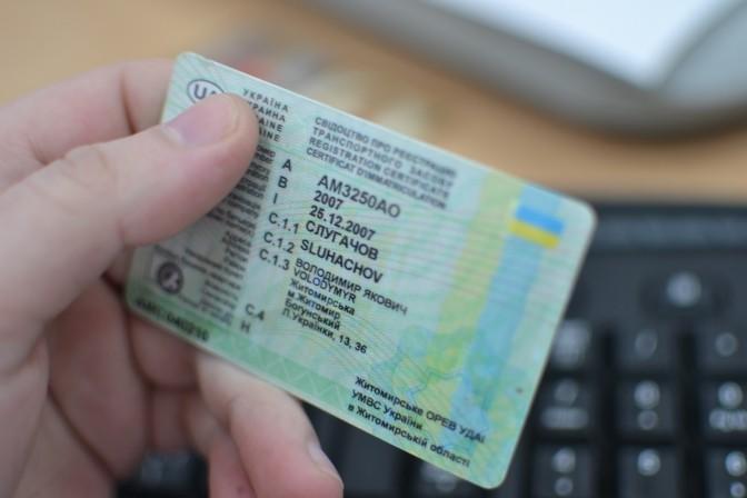 Водительские права получить в Запорожье пока невозможно