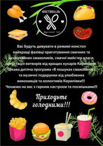 Кирилловка фестиваль уличной еды