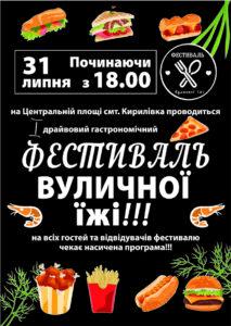 Кириловка фестиваль уличной еды