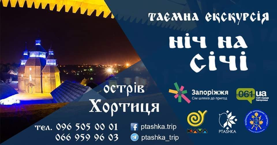 Выходные в Запорожье: где провести весело и с пользой