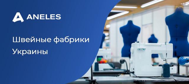 Швейные фабрики Украины